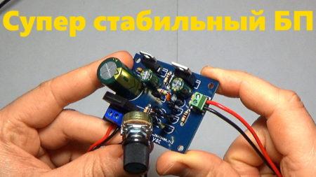 Cупер стабильный БП 0-25V 1.5A на плате с jlcpcb.com