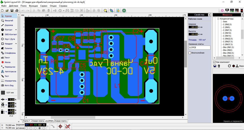 SprintLayout печатная плата синхронного преобразователя